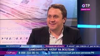 Алексей Петропольский: Если ИП перейдут на  налог для самозанятых, это будут потери для бюджета