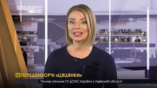 Випуск новин на ПравдаТУТ Львів 14.11.2018
