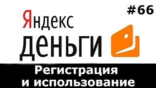 Яндекс деньги - регистрация кошелька 2017. Подробная инструкция