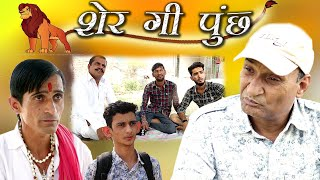 शेर की पूंछ Tail Of Lion A Rajasthani Haryanvi Comedy | Murari Ki Kocktail| Murari lal|