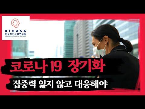 코로나19 장기화 집중력 잃지 않고 대응해야 동영상표지