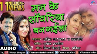 Mann Ke Sawariya Ban Gaila   Dinesh Lal (Nirahua) - Udit Narayan & Kalpana   Pratigya  Bhojpuri Song