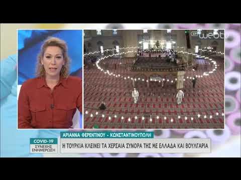 Κλείνει τα σύνορά της με Ελλάδα και Βουλγαρία η Τουρκία | 18/03/2020 | ΕΡΤ