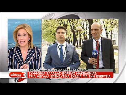 Συμφωνία Ελλάδας-Β.Μακεδονίας: Τρία μεγάλα επενδυτικά σχέδια για την ενέργεια | 02/04/19 | ΕΡΤ