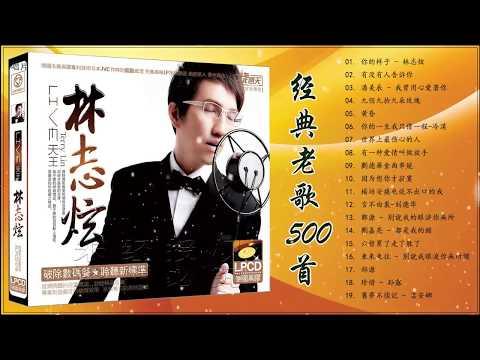 70、80、90年代经典老歌尽在【经典老歌500首】最好的台湾歌曲 - 100年代经典老歌大全 - 國語90年代金曲 Chinese Old Songs 最好的爱情歌曲