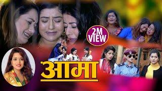 शान्ती श्री परियार को मार्मिक एकल गीत 2019||2075||Ama||आमा||Ft.Sarika kc,Sagun Shahi,Sanchita Shahi