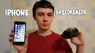 ВИДЕОКАМЕРА vs iPhone. НА ЧТО ЛУЧШЕ СНИМАТЬ ВИДЕО? СРАВНЕНИЕ!