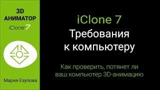 iClone7. Требования к компьютеру. Как проверить, потянет ли ваш компьютер 3D-анимацию