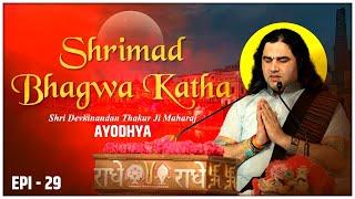 Shri Devkinandan Thakur Ji Maharaj Ayodhya Epi 29 !! Shrimad Bhagwat Katha