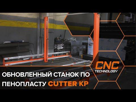 Фрезерно-гравировальный станок Cutter KP