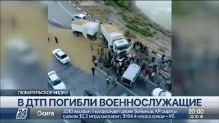 Военнослужащие погибли в крупном ДТП в Кызылорде