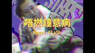 Novel Fla$h  - 唔撚鐘意病 [Official Lyric Video]
