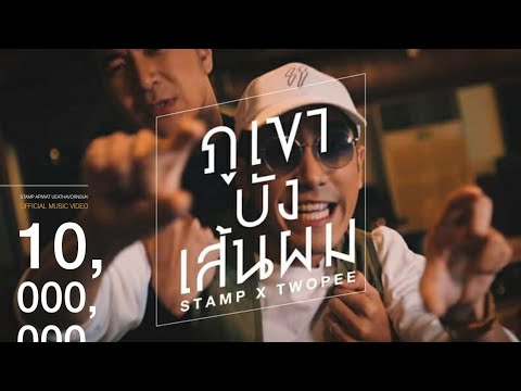 """เนื้อเพลง""""ภูเขาบังเส้นผม (Poo Kao Bung Sen Pom)"""" by Stamp and Twopee Southside"""