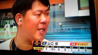 巨人山口俊ノーヒットノーラン達成インタビュー