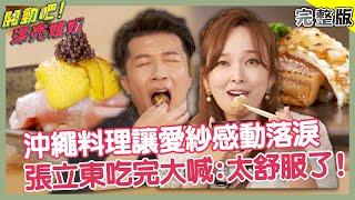 【開動吧漂亮姐姐】道地沖繩料理,讓愛紗現場感動落淚!張立東吃完大喊:太舒服了!
