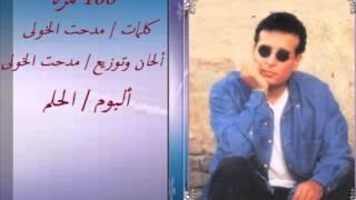 علاء عبد الخالق 100 مره