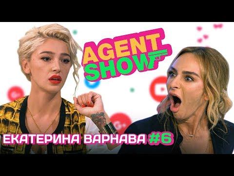 AGENTSHOW #6 ЕКАТЕРИНА ВАРНАВА