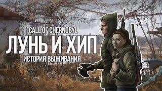 STALKER CALL OF CHERNOBYL ►ВЫЖИВАНИЕ С ХИП [ПРОХОЖДЕНИЕ]