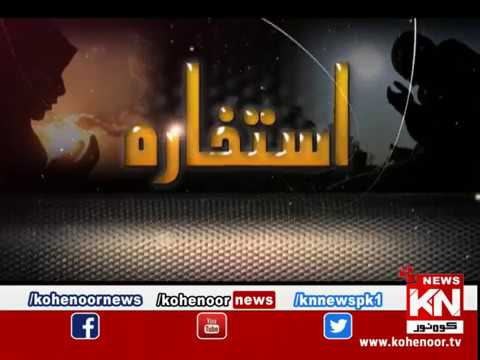 istakhara 19 July 2019 | Kohenoor News Pakistan