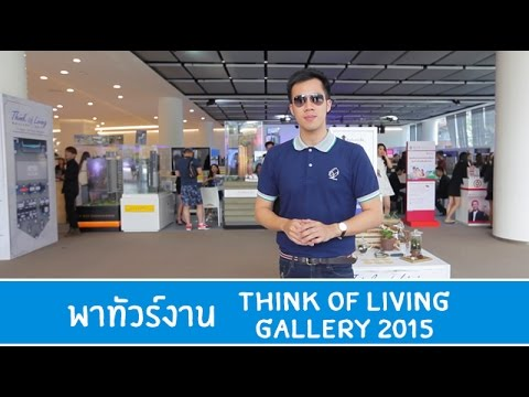 Mr.Boom พาทัวร์งาน  Think of Living Gallery 2015 @ EmQuartier!