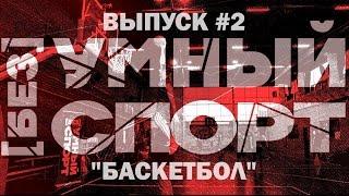"""""""[без]УМНЫЙ спорт"""". Выпуск 2. Баскетбол"""