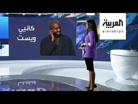 العرب اليوم - شاهد: تعرف على نجم الراب كانييه ويست المنافس الجديد لترمب وبايدن