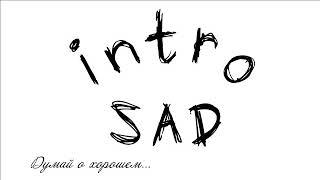 introSAD - Твоя свобода