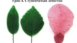 Смотреть онлайн Плетем цветочный листочек из бисера