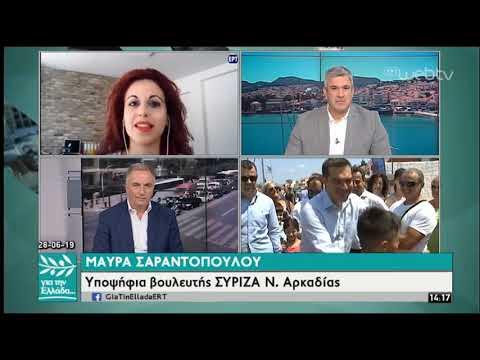 Σταύρος Καλαφάτης (ΝΔ) & Μαύρα Σαραντοπούλου (ΣΥΡΙΖΑ) στον Σπύρο Χαριτάτο | 28/06/2019 | ΕΡΤ