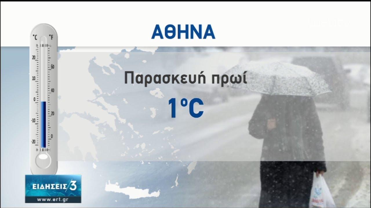 Προβλήματα από το νέο κύμα κακοκαιρίας σε στεριά & θάλασσα-Χιονοπτώσεις & κρύο   06/02/20   ΕΡΤ