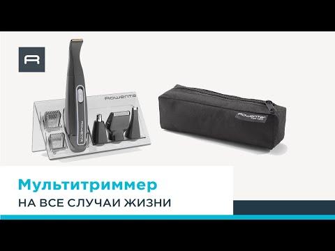 Мини мультитриммер Rowenta TN3650 (Minikit Wet&Dry)