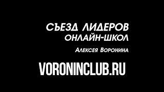 Зимний съезд лидеров рынка онлайн школ России   Алексей Воронин