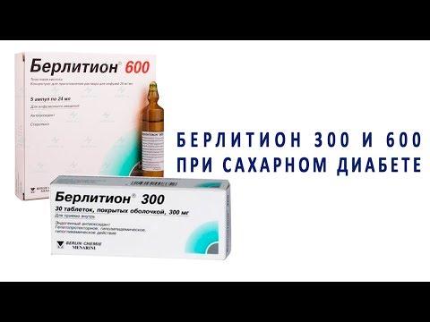 Для чего применяют Берлитион 300 и 600 при сахарном диабете?