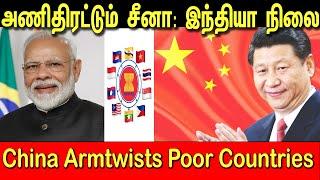 அணிதிரட்டும் சீனா - இந்தியாவின் நிலைப்பாடு என்ன - China Influences Poor Countries  Tamil   Bala Somu