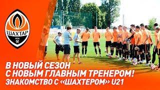 Новый сезон, новый главный тренер: Шахтер U21 готовится к старту чемпионата