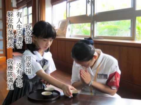 •*♡❤( 我很幸福    演唱 : 關心 )   慈濟歌選  (兒童音樂專輯) Tzu Chi Songs