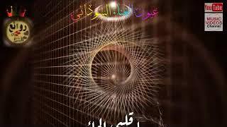 تحميل اغاني رمضان حسن — ياقلبي الحائر MP3
