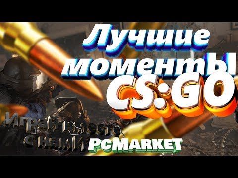 Лучшие моменты от OrshancA(PcMarket)\Lets play with me