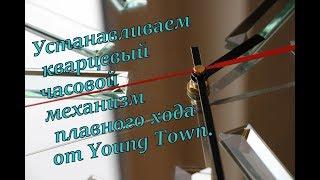 Установка кварцевого часового механизма для настенных часов Young Town 12888 STC 1(Тайвань).