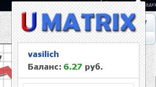 U-Matrix зарабатывай без вложений