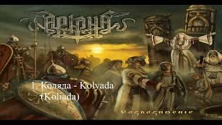 Arkona  Vozrozhdenie 2016 (FULL ALBUM)