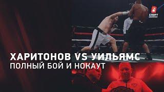 Сергей Харитонов - Дэнни Уильямс: полный бой / обзор боя / нокаут