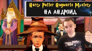 Harry Potter: Hogwarts Mystery на андроид || Гарри Поттер пришёл на Android