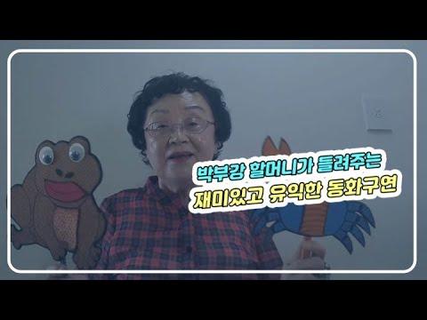 박부강 할머니가 들려주는 재미있고 유익한 동화속 이야기 - 『꾀많은 게와 두꺼비』