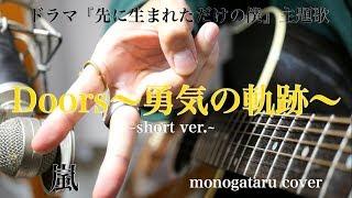【歌詞付き】 Doors~勇気の軌跡~ (ドラマ『先に生まれただけの僕』主題歌) - 嵐 (monogataru cover)