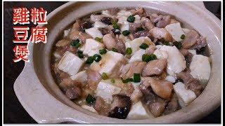 雞粒豆腐煲 好好味 好好食 豆腐很滑 撈飯吃一流 很開胃