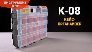 Кейс-органайзер К-08 (КВТ)