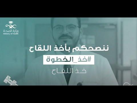 رسالة من: أطبّاء إلى: مجتمعٍ واع. #خذ_الخطوة.. خذ اللقاح