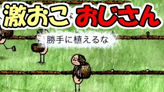 【OHOL】一触即発!?畑にトウワタを植えられて激おこおじさん登場!【one Hour One Life】