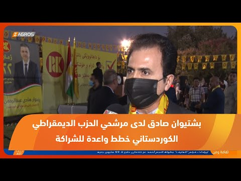 شاهد بالفيديو.. بشتيوان صادق: لدى مرشحي الحزب الديمقراطي الكوردستاني خطط واعدة للشراكة